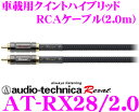 オーディオテクニカ レグザット 車載用RCAケーブル AT-RX28/2.0 最高級グレードクイントハイブリッド RCAオーディオラインケーブル2.0m