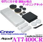 オーディオテクニカ AT7400CR AquieT(アクワイエ) デッドニングキット 【制振/吸音8点ドア2枚分セットにクリップダンパーもセットになったパーフェクトキット!】