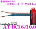 オーディオテクニカ 車載用スピーカーケーブル AT-BC16/10.0 16ゲージOFC導体 10mパック