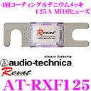 【本商品エントリーでポイント8倍!】オーディオテクニカ レグザット AT-RXF125 4層コーティング ハイエンドMIDIヒューズ 125A