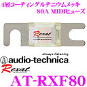 【本商品エントリーでポイント8倍!】オーディオテクニカ レグザット AT-RXF80 4層コーティング ハイエンドMIDIヒューズ 80A