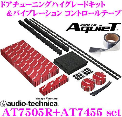 オーディオテクニカ AT7505R & AT7455 AquieT(アクワイエ) ハイグレード ドアチューニング パーフェクトキット+バイブレーション コントロールテープ set 【ドア2枚分のデッドニングフルセット】