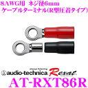 オーディオテクニカ AT-RXT86R ケーブルターミナル (R型圧着タイプ) 8AWG ネジ径6mm 端子幅12mm 【赤/黒 各1個】