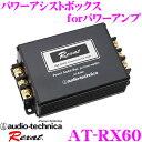 オーディオテクニカ レグザット AT-RX60 パワーアンプ用パワーアシストボックス パワーアンプの電源強化/アシストセーブ機能搭載 【DC12Vマイナスアース...