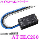 オーディオテクニカ AT-HLC250 Hi-Loコンバーター 超高音質 ハイローコンバーター 【ヘッドユニットの出力を高品質ユ…