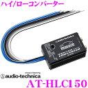 オーディオテクニカ AT-HLC150 Hi-Loコンバーター 【ライン/リモート出力のないヘッドユニットも出力を可能に】