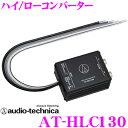 オーディオテクニカ AT-HLC130 Hi-Loコンバーター 超高音質 ハイローコンバーター 【ヘッドユニットの出力を高品質ユニットのように変化】