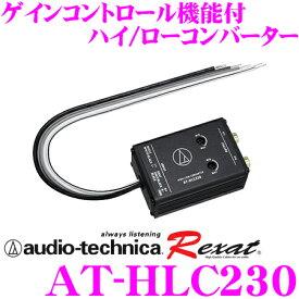 オーディオテクニカ AT-HLC230ゲインコントロール機能付Hi-Loコンバーター超高音質 ハイローコンバーターヘッドユニットの出力を高品質ユニットのように変化AT-HLC220後継品
