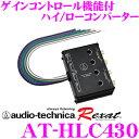 オーディオテクニカ AT-HLC430 ゲインコントロール機能付Hi-Loコンバーター 超高音質 ハイローコンバーター ヘッドユ…