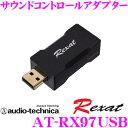 オーディオテクニカ レグザット AT-RX97USB サウンドコントロールアダプター USBノイズフィルター