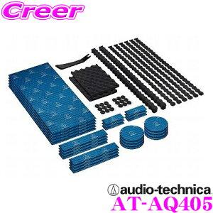 audio-technica オーディオテクニカ AT-AQ405 AquieT(アクワイエ) ドアチューニングキット ドア2枚分のデッドニングフルセット 専門工具不要 AT7405 後継品