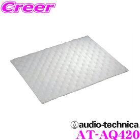 audio-technica オーディオテクニカ AT-AQ420 AquieT(アクワイエ) アブソーブコットン 吸音材/1個入り 外来ノイズ・ロードノイズ対策に!!