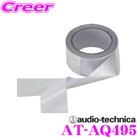 audio-technica オーディオテクニカ AT-AQ495 AquieT(アクワイエ) アルミガラスクロステープ 制振シートの補強に!! 専門工具不要