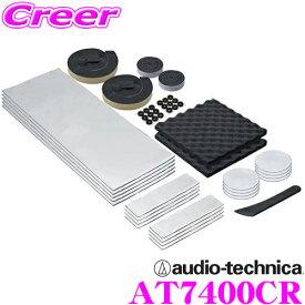オーディオテクニカ AT7400CRAquieT(アクワイエ) デッドニングキット【制振/吸音8点ドア2枚分セットにクリップダンパーもセットになったパーフェクトキット!】