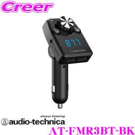 オーディオテクニカ AT-FMR3BT-BK Bluetooth搭載FMトランスミッター 車載用 ソケット一体型 ブラック カーナビ/カーオーディオにBluetooth機能を追加