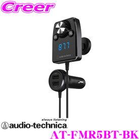 オーディオテクニカ AT-FMR5BT-BK Bluetooth搭載FMトランスミッター 車載用 ソケット分離型 ブラック カーナビ/カーオーディオにBluetooth機能を追加