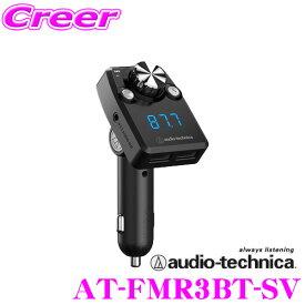 オーディオテクニカ AT-FMR3BT-SV Bluetooth搭載FMトランスミッター 車載用 ソケット一体型 シルバー カーナビ/カーオーディオにBluetooth機能を追加