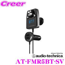 オーディオテクニカ AT-FMR5BT-SV Bluetooth搭載FMトランスミッター 車載用 ソケット分離型 シルバー カーナビ/カーオーディオにBluetooth機能を追加