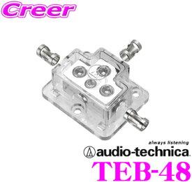 オーディオテクニカ TEB-48 4AWG/8AWG対応マルチタイプ 4方向ジョイントブロック