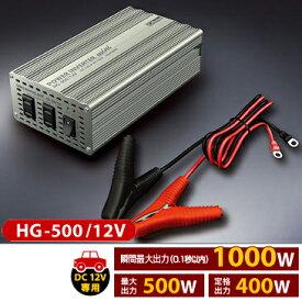 セルスター HG-500/12VDC12V→AC100Vインバーター最大500W