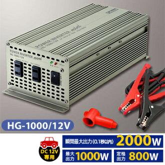 格子明星HG-1000/12V DC12V→AC100V換流器最大1000W