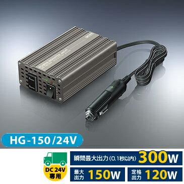 セルスター HG-150/24V DC24V→AC100Vインバーター 最大150W