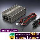 セルスター HG-350/24V DC24V→AC100Vインバーター 最大350W