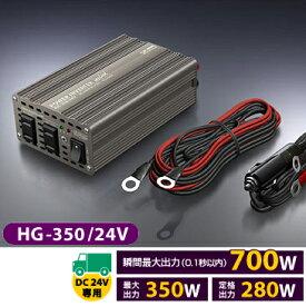 セルスター HG-350/24VDC24V→AC100Vインバーター最大350W