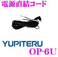 ユピテル OP-6U レーダー探知機用電源直結コード