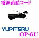 【本商品エントリーでポイント5倍!】ユピテル OP-6U レーダー探知機用電源直結コード