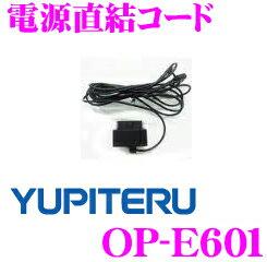 ユピテル OP-E601 レーダー探知機用電源直結コード