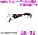 コムテック ZR-02 OBDII対応レーダー探知機用電源直接配線コード 【ZERO800V/ZERO700V/ZERO600V/ZERO500M/ZERO30...