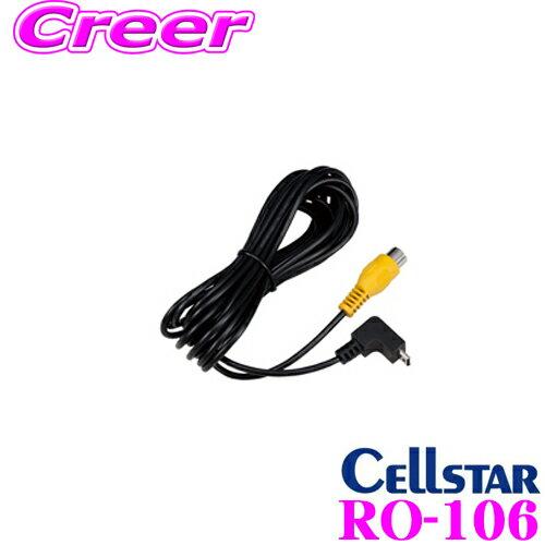 セルスター RO-106 コネクター変換ケーブル 【外部入力対応レーダー探知機用/AR-G50A・AR-G70M・VA-578G等に対応】