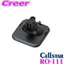 【本商品エントリーでポイント6倍!】セルスター RO-111 マウントベース 【ASSURA 2013モデル(ワンボディ)に対応】