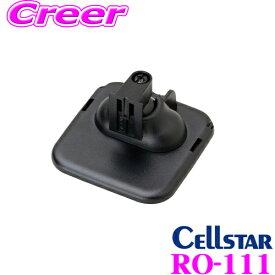 セルスター RO-111 マウントベース 【ASSURA 2013モデル(ワンボディ)に対応】