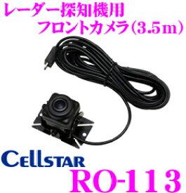 セルスター RO-113 レーダー探知機用フロントカメラ 【コード長さ3.5m/車内取付用】 【AR-G100A/VA-578G対応】
