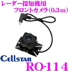 セルスター RO-114 レーダー探知機用フロントカメラ 【コード長さ0.3m/車内取付用】 【AR-282GA/AR-292GM対応】