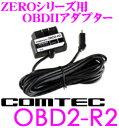 コムテック OBD2-R2 ZEROシリーズ用OBDII接続アダプター 【ZERO92VS/ZERO92MS/ZERO91VS/ZERO83V/ZERO73V/...