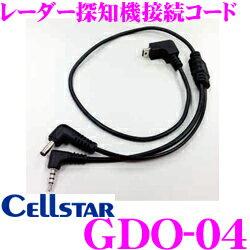 セルスター GDO-04 セルスター製 ドライブレコーダー&レーダー探知機接続コード 【ASSURA外部入力対応機種に対応】