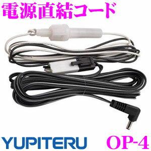 ユピテル OP-4 レーダー探知機用電源直結コード