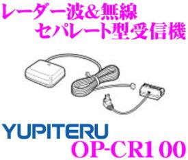 ユピテル OP-CR100レーダー波&無線 セパレート型受信機【YPF7500-P/YPB7400-P対応】
