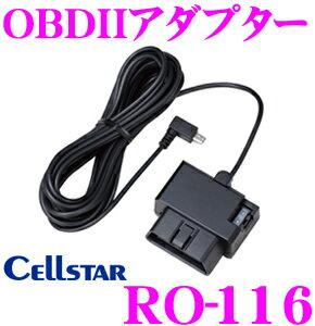 セルスター RO-116 OBDIIアダプター 【ASSURA OBDII対応機種(AR-252GA/AR-262GM等)に対応】