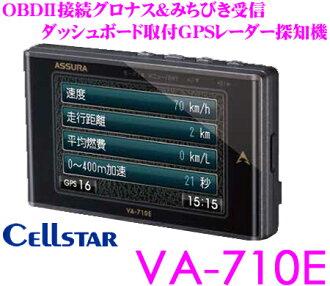 Celester ★ VA-710E dashboard mounting OBDII / leads / GLONASS /SBAS satellite-enabled 3.2 inch LCD integrated GPS radar detector