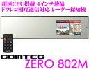 【本商品エントリーでポイント10倍!】コムテック GPSレーダー探知機 ZERO 802M OBDII接続対応 最新データ更新無料 4.0インチ液晶ハーフミラー...
