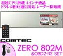 【本商品エントリーでポイント10倍!】コムテック GPSレーダー探知機 ZERO 802M&OBD2-R2 OBDII接続コードセット 最新データ更新無料 4....