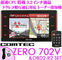 【本商品エントリーでポイント9倍!】コムテック GPSレーダー探知機 ZERO 702V&OBD2-R2 OBDII接続コードセット 最新データ更新無料 3.2...