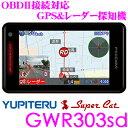 【本商品エントリーでポイント7倍!】ユピテル GPSレーダー探知機 GWR303sd OBDII接続対応 3.6インチ液晶一体型 タッチパネル 小型オービス対応...