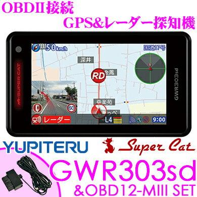ユピテル GPSレーダー探知機 GWR303sd & OBD12-MIII OBDII接続コードセット 3.6インチ液晶一体型 タッチパネル 小型オービス対応 準天頂衛星+ガリレオ衛星受信