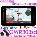 【本商品エントリーでポイント7倍!】ユピテル GPSレーダー探知機 GWR303sd & OBD12-MIII OBDII接続コードセット 3.6インチ液晶一体...