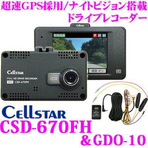 セルスター GPS内蔵ドライブレコーダー CSD-670FH+GDO-10 高画質200万画素 HDR FullHD録画 ナイトビジョン 安全運転支援機能 駐車監視機能搭載 2.4インチ タッチパネル液晶モニター 日本製国内生産3年保証付き